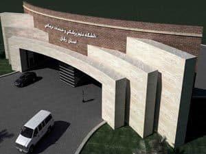 نمای سنگ خشک دانشگاه علوم پزشکی زنجان